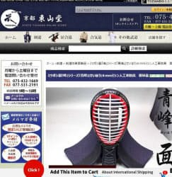 剣道の防具も越境ECで海外から注文がくる商品という