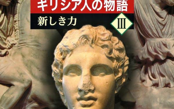 (新潮社・1は2800円、2は3000円、3は3200円)                                                         しおの・ななみ 37年東京生まれ。作家。学習院大文卒。70年よりイタリア在住。著書に『海の都の物語』『ローマ人の物語』など。                                                         ※書籍の価格は税抜きで表記しています