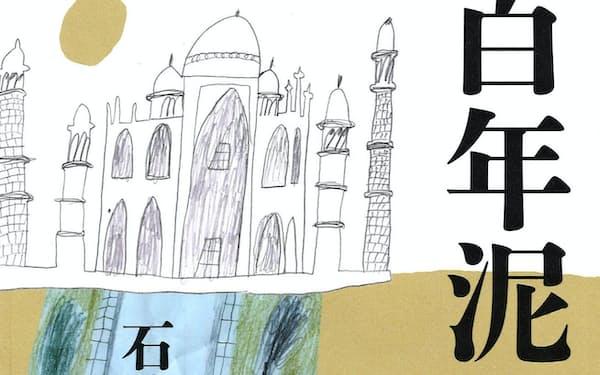 (新潮社・1200円)                                                         いしい・ゆうか 63年大阪府生まれ。東大院博士課程満期退学。日本語教師。本作で新潮新人賞・芥川賞。インド・チェンナイ在住。                                                         ※書籍の価格は税抜きで表記しています
