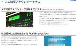 エフエム和歌山ではAIアナウンサーを活用している(同局のサイトで取り組みを紹介する様子)