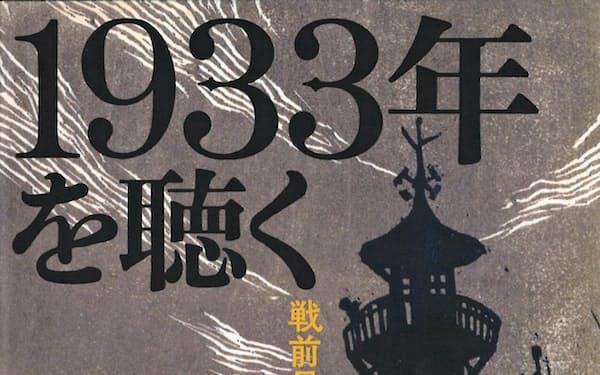 (NTT出版・2400円)                                                     さいとう・けい 80年生まれ。大阪大助教。専門は音楽学・日本音楽史。著書に『〈裏〉日本音楽史―異形の近代』。                                                     ※書籍の価格は税抜きで表記しています