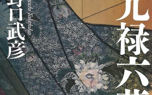 (講談社・2000円)                                                   のぐち・たけひこ 37年東京生まれ。文芸評論家。著書に『江戸の歴史家』『「源氏物語」を江戸から読む』など。                                                   ※書籍の価格は税抜きで表記しています