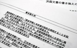 政府・与党は、森友問題を受け公文書管理の見直しを検討