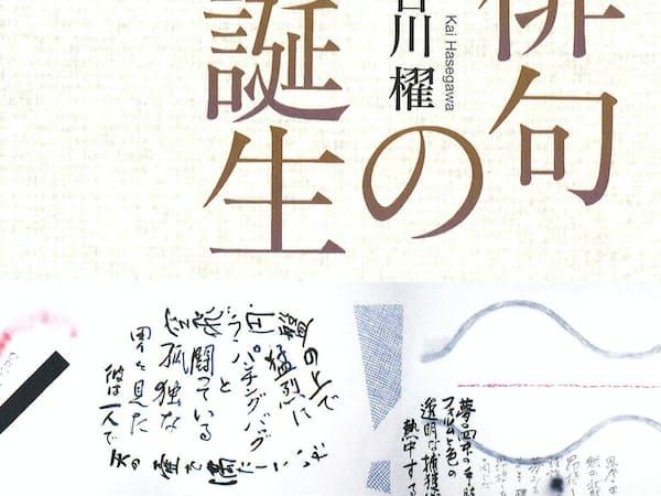 (筑摩書房・2300円)                                                   はせがわ・かい 54年熊本県生まれ。俳人。句集に『虚空』『唐津』、著書に『古池に蛙は飛びこんだか』『俳句的生活』など。                                                   ※書籍の価格は税抜きで表記しています
