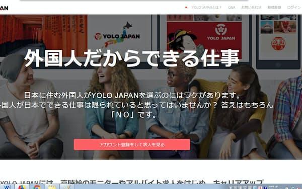 YOLO JAPANのサイトは英語や中国語など多言語対応している