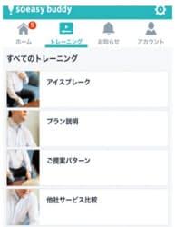 業務ノウハウを動画で共有できる「ソーイージーバディー」の画面