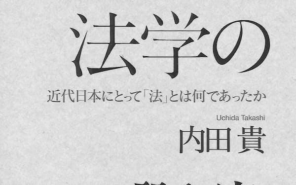 (筑摩書房・2900円)                                                         うちだ・たかし 54年大阪生まれ。東大名誉教授。専門は民法学。『民法改正』『民法1~4』『抵当権と利用権』『契約の時代』『制度的契約論』など著書多数。                                                         ※書籍の価格は税抜きで表記しています