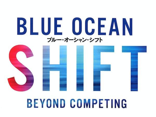 原題=BLUE OCEAN SHIFT                                                   (有賀裕子訳、ダイヤモンド社・2100円)                                                   ▼両氏は国際的なビジネススクールINSEAD教授で、同校ブルー・オーシャン戦略研究所の共同ディレクター。                                                   ※書籍の価格は税抜きで表記しています