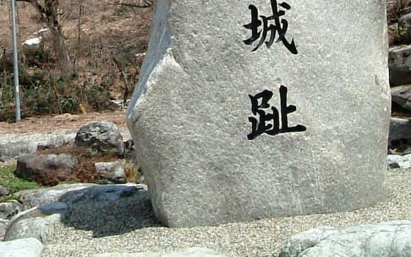 「帰雲城趾」の石碑