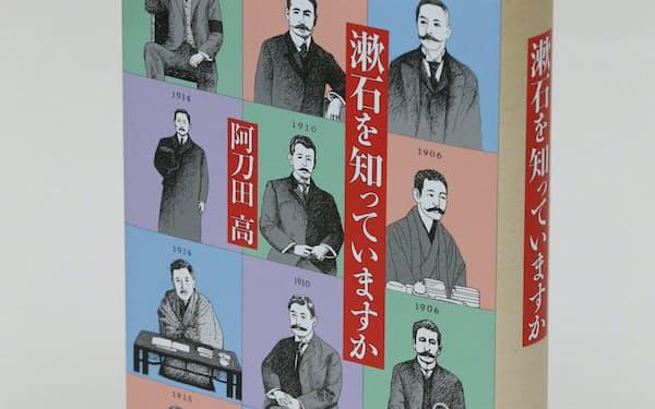 「漱石を知っていますか」