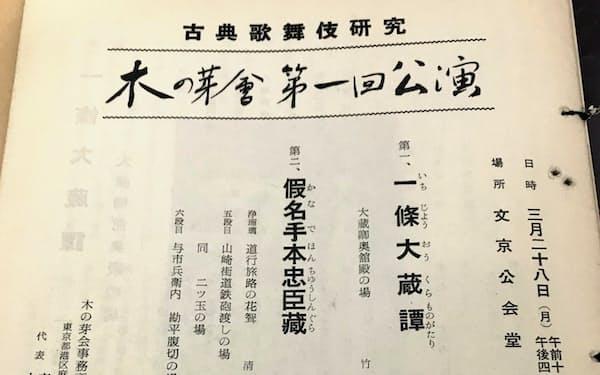 第1回の筋書(松竹大谷図書館蔵)