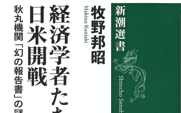 (新潮社・1300円)                                                         まきの・くにあき 77年生まれ。京都大大学院博士後期課程修了。摂南大准教授。専攻は近代日本経済思想史。著書に『戦時下の経済学者』『柴田敬』など。                                                         ※書籍の価格は税抜きで表記しています