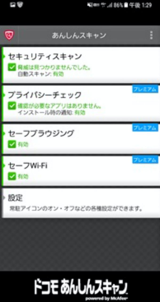 アプリ ドコモ 安心 セキュリティ