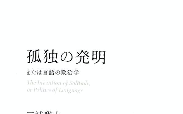 (講談社・3500円)                                                   みうら・まさし 46年生まれ。評論家。著書に『メランコリーの水脈』『身体の零度』『人生という作品』など。                                                   ※書籍の価格は税抜きで表記しています