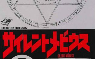 漫画「サイレントメビウス」のイメージソングで編曲を担当した=ユニバーサルミュージック提供