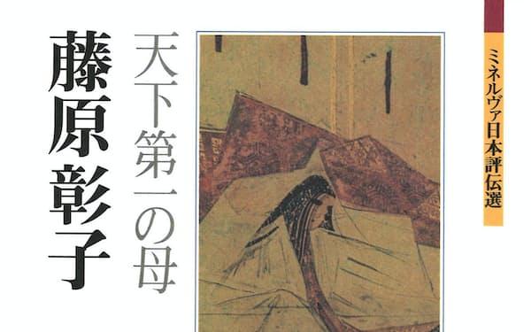(ミネルヴァ書房・3000円)                                                   おぼろや・ひさし 39年新潟県生まれ。同志社女子大名誉教授。著書に『王朝と貴族』『平安王朝の葬送』など。                                                   ※書籍の価格は税抜きで表記しています