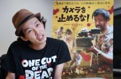 インタビューに答える「カメラを止めるな!」の上田慎一郎監督
