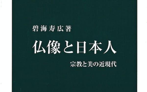 (中公新書・860円)                                                         おおみ・としひろ 81年東京生まれ。龍谷大アジア仏教文化研究センター博士研究員。著書に『入門 近代仏教思想』など。                                                         ※書籍の価格は税抜きで表記しています