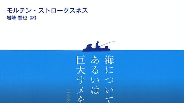 海について、あるいは巨大サメを追った一年 モルテン・ストロークスネス著