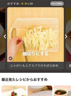「デリッシュキッチン」は食材を切る大きさなども動画と文字でわかりやすく表現する