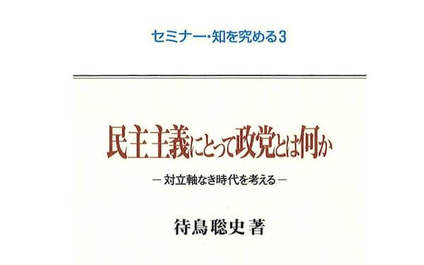 (ミネルヴァ書房・2600円)                                                       まちどり・さとし 71年生まれ。京都大教授。博士(法学)。著書に『財政再建と民主主義』『首相政治の制度分析』(サントリー学芸賞)、『代議制民主主義』など。                                                       ※書籍の価格は税抜きで表記しています