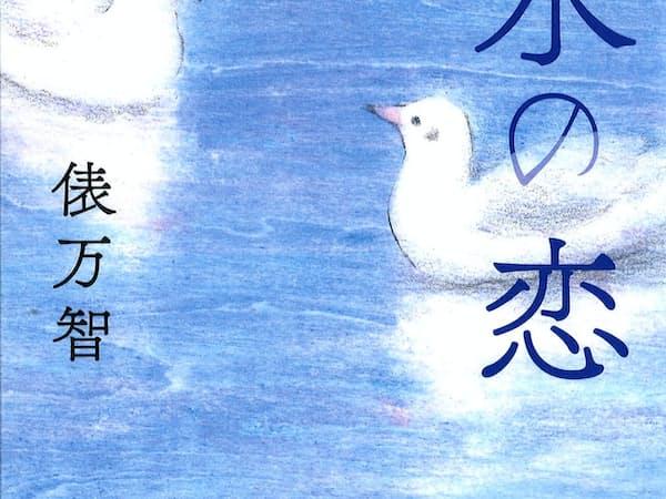 (文芸春秋・1700円)                                                   たわら・まち 歌人。62年大阪府生まれ。歌集『サラダ記念日』『プーさんの鼻』、エッセーに『ありがとうのかんづめ』など。                                                   ※書籍の価格は税抜きで表記しています