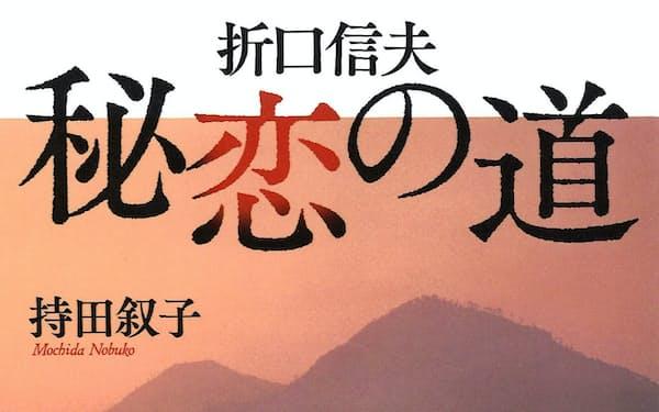 (慶応義塾大学出版会・3200円)                                                         もちだ・のぶこ 59年東京生まれ。近代文学研究者。著書に『荷風へ、ようこそ』(サントリー学芸賞)など。                                                         ※書籍の価格は税抜きで表記しています