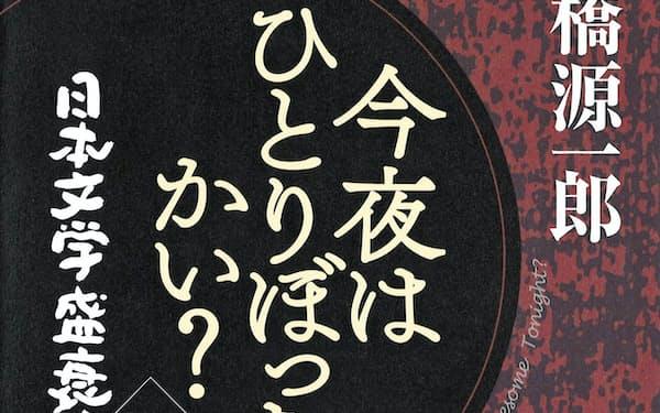 (講談社・2000円)                                                       たかはし・げんいちろう 51年広島県生まれ。作家。著書に『さよならクリストファー・ロビン』『ゆっくりおやすみ、樹の下で』など。                                                       ※書籍の価格は税抜きで表記しています