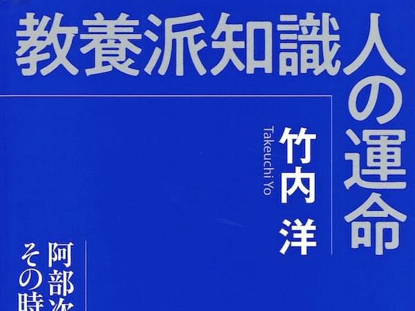 (筑摩書房・2000円)                                                   たけうち・よう 42年東京都生まれ。関西大東京センター長。同大名誉教授、京都大名誉教授。著書に『教養主義の没落』など。                                                   ※書籍の価格は税抜きで表記しています
