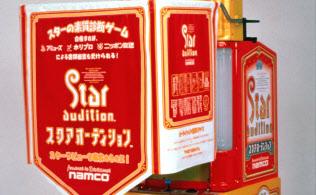 タレントの適性を診断するゲーム機「スタアオーディション」(C)BANDAI NAMCO Entertainment Inc.