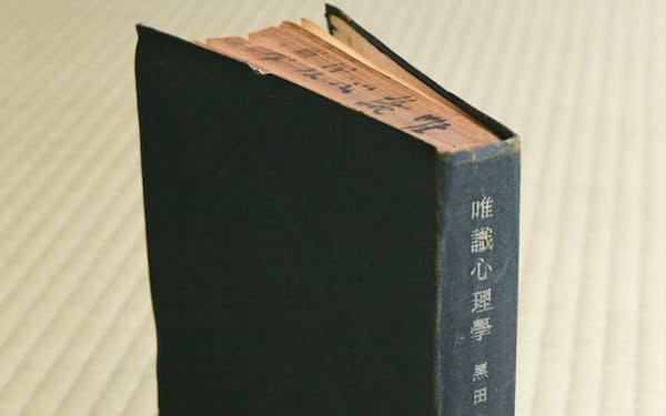 黒田亮「唯識心理学」は敬遠していた宗教を見直すきっかけに