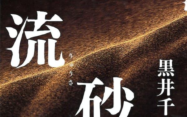 (講談社・1900円)                                                     くろい・せんじ 32年東京都生まれ。作家。『群棲』『カーテンコール』『一日 夢の柵』『高く手を振る日』など著書多数。                                                     ※書籍の価格は税抜きで表記しています
