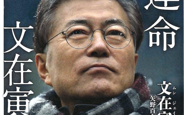 (矢野百合子訳、岩波書店・2700円)                                                       ムン・ジェイン 53年生まれ。盧武鉉元大統領の秘書室長などを経て、17年より第19代韓国大統領。                                                       ※書籍の価格は税抜きで表記しています