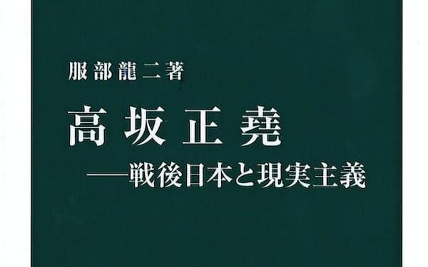 (中公新書・1000円)                                                       はっとり・りゅうじ 68年東京生まれ。中央大教授。著書に『広田弘毅』『日中国交正常化』『外交ドキュメント 歴史認識』など。                                                       ※書籍の価格は税抜きで表記しています