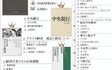 エコノミストが選ぶ 経済図書ベスト10