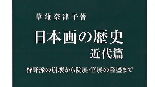 日本画の歴史(近代篇、現代篇) 草薙奈津子著
