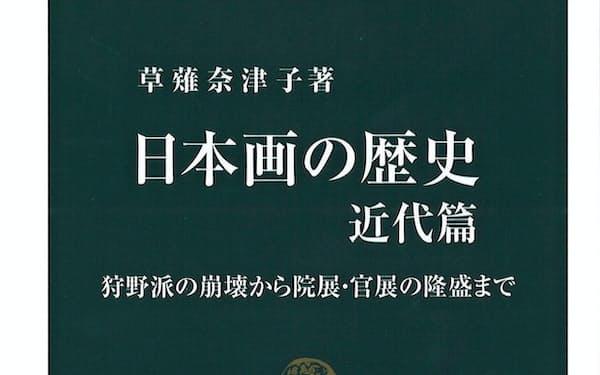 (中公新書・各920円)                                                       くさなぎ・なつこ 神奈川県平塚市美術館館長。山種美術館に長く勤めた。著書に『女性画家の全貌』『美術館へ行こう』など。                                                       ※書籍の価格は税抜きで表記しています