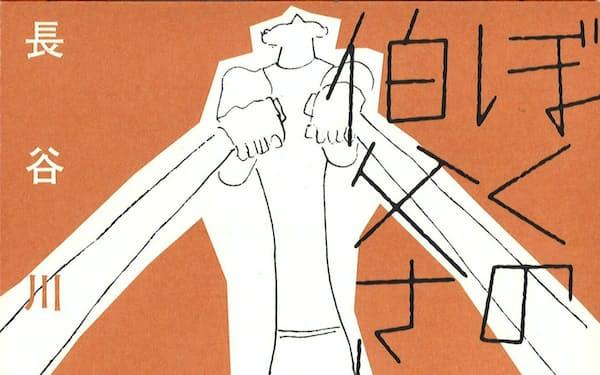 (河出書房新社・4400円)                                                   ふくしま・のりゆき 39年東京生まれ。早稲田大卒。文芸誌や書籍のほか『長谷川四郎全集』などの編集に携わる。                                                   ※書籍の価格は税抜きで表記しています