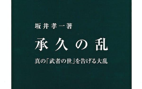 (中公新書・900円)                                                       さかい・こういち 58年東京生まれ。創価大教授。専攻は日本中世史。著書に『曽我物語の史実と虚構』『源実朝』など。                                                       ※書籍の価格は税抜きで表記しています