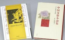 芥川も愛した幻想・怪奇小説 翻訳でのぞく深遠な世界