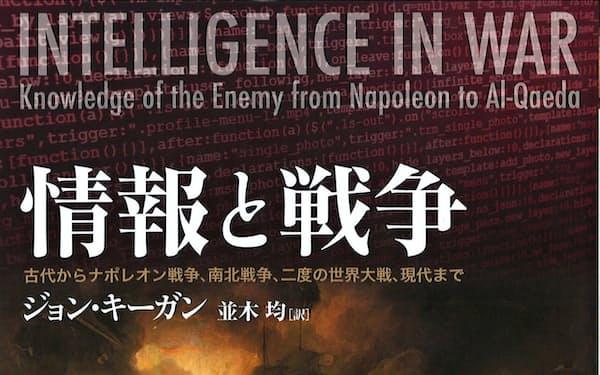 原題=Intelligence in War                                                         (並木均訳、中央公論新社・3800円)                                                         ▼著者は英国の軍事史家。著書に『戦略の歴史』など。                                                         ※書籍の価格は税抜きで表記しています