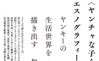 (青弓社・2400円) ちねん・あゆむ 85年沖縄県生まれ。神田外語大講師。専攻は教育社会学、家族社会学。共訳書に『文化・階級・卓越化』。 ※書籍の価格は税抜きで表記しています