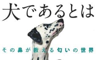 原題=BEING A DOG (竹内和世訳、白揚社・2500円) ▼著者は米コロンビア大で教える傍ら、犬の認知研究室を主宰する。 ※書籍の価格は税抜きで表記しています