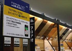 カインズは資材のネット注文サービスを20年末までに全店で始める(埼玉県新座市のカインズ新座店)
