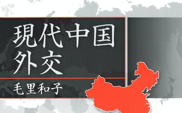 (岩波書店・3100円)                                                   もうり・かずこ 早稲田大名誉教授、文化功労者。政治学博士、専攻は現代中国論。著書に『周縁からの中国』『現代中国政治を読む』『日中漂流』など。                                                   ※書籍の価格は税抜きで表記しています