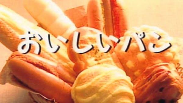 伊藤雅俊(16)焼きたてパン