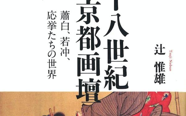 (講談社・1700円)                                                   つじ・のぶお 32年愛知県生まれ、美術史家。著書『奇想の系譜』などで伊藤若冲ら、近世の画家を再発見してきた。                                                   ※書籍の価格は税抜きで表記しています