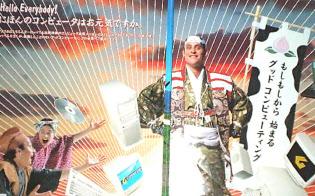ゲートウェイ米本社の社長が「もーもー太郎」として雑誌広告に登場した