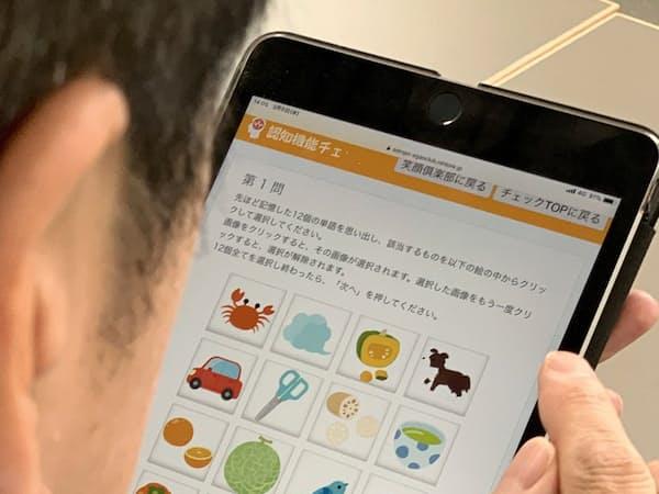 認知機能をセルフチェックできるサービスも(ひろかわクリニックの広川慶裕院長監修)