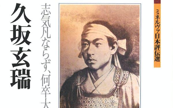 (ミネルヴァ書房・3500円)                                                   いちさか・たろう 66年生まれ。萩博物館特別学芸員。著書に『長州奇兵隊』『司馬遼太郎が描かなかった幕末』など。                                                   ※書籍の価格は税抜きで表記しています